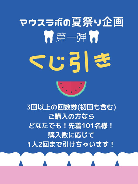 電動歯ブラシや5000円割引券が当たる!!
