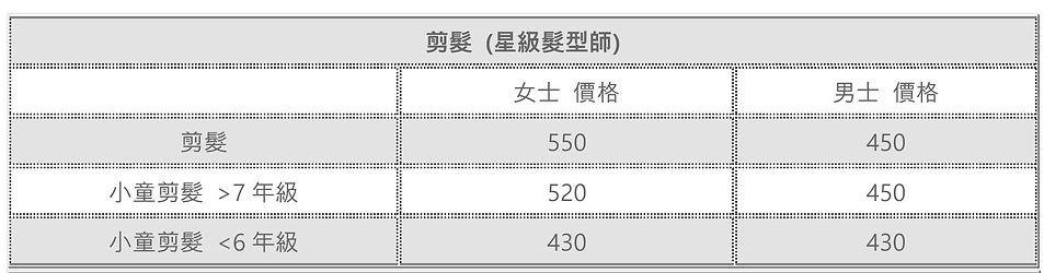 剪髮Price-21.jpg