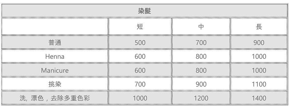 剪髮Price-6.jpg