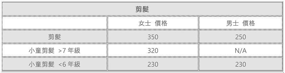 剪髮Price-1.jpg