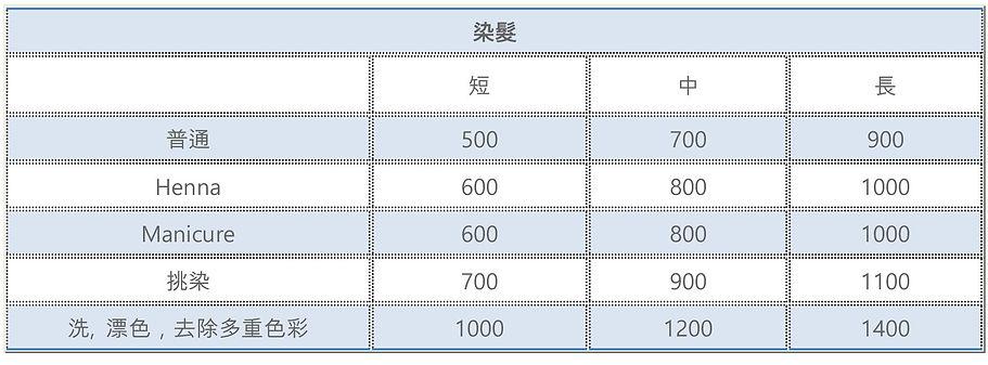 Hue 剪髮Price-6.jpg
