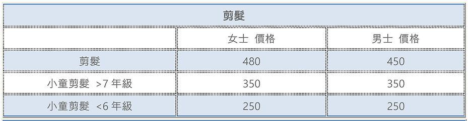 Hue 剪髮Price-1.jpg
