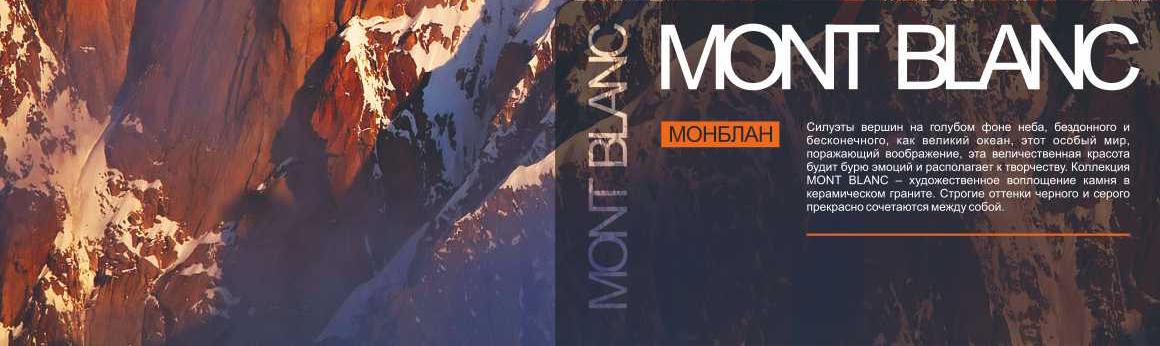 Монблан