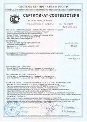 сертификат уральский гранит глазурованный