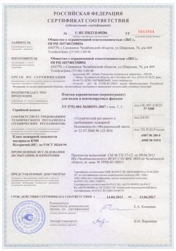 Сертиф. пожарной без-ти №0643854 от 14.04.2012