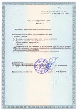 Сертификат соответствия ISO9001-2011 2