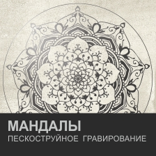 mandalas-catalog