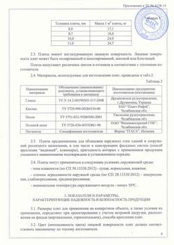 Техническая оценка к ТС №4138-14 22.04.14 стр.4
