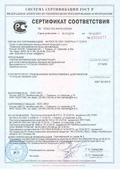 сертификат уральский гранит не глазурованный