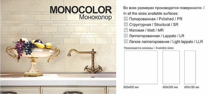 керамогранит моноколор