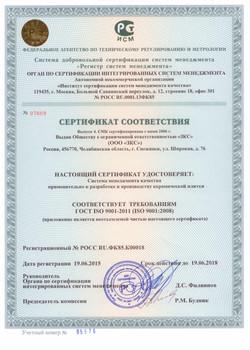 Сертификат соответствия ISO9001-2011