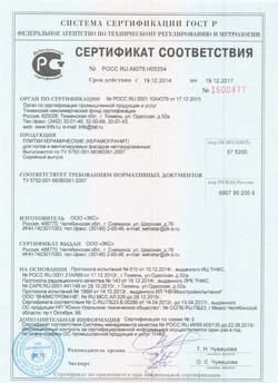 Сертификат соответствия неглазурованная №1500477 от 19.12.2014