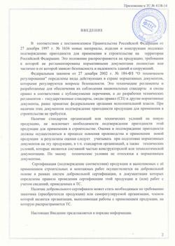 Техническая оценка к ТС №4138-14 22.04.14 стр.2