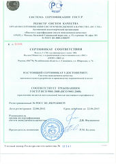 сертификат уральский гранит