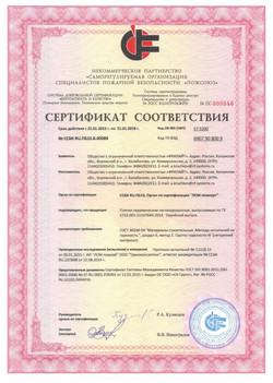 Сертификат соотвествия пожарной безопасности