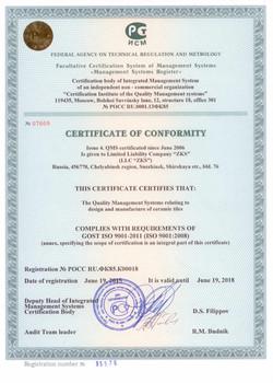 Сертификат соответствия ISO9001-2011 ENG