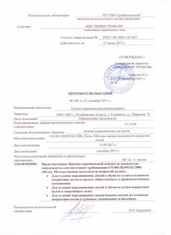 Протокол Испытаний Скользскость №185 от 25.09.2013
