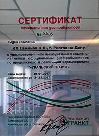 Дилер Уральский Гранит