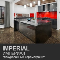 Imperial керамогранит