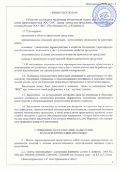 Техническая оценка к ТС №4138-14 22.04.14 стр.3