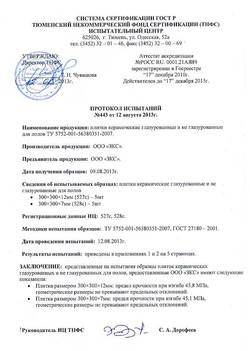 Протокол испытаний керамогранита 300х300 7 и 12 мм №443 от 12.08.13
