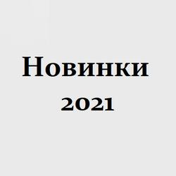 Новинки Идальго 2021