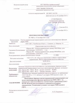 Протокол испытаний на кислотостойкость №198И от 14.10.13 по ГОСТ 473.1-81 14.10.13