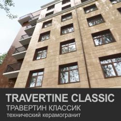 TravertineClassic