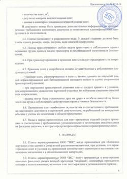 Техническая оценка к ТС №4138-14 22.04.14 стр.6