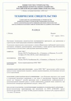 Техническое свидетельство №4138-14 22.04.14