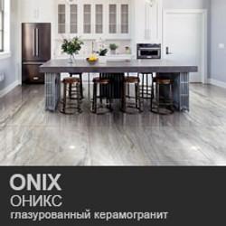 Onix керамогранит