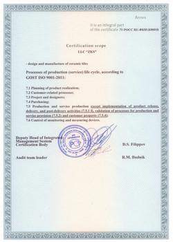Сертификат соответствия ISO9001-2011 ENG-2