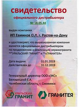 Сертификат УГ 2019.png