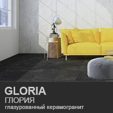Глория
