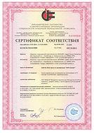 сертификат соотвецтвия керамогранит