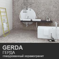 Герда