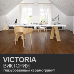 Виктория