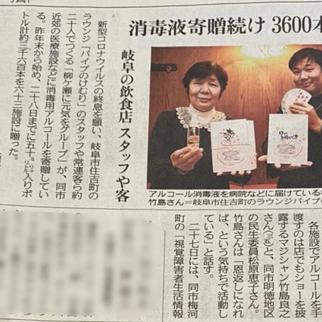 中日新聞に掲載していただきました!!