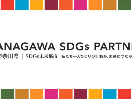 合同会社HAYAMI、「かながわSDGs パートナー」第5期に登録