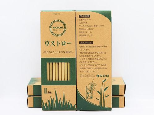 草ストロー(50本入り)