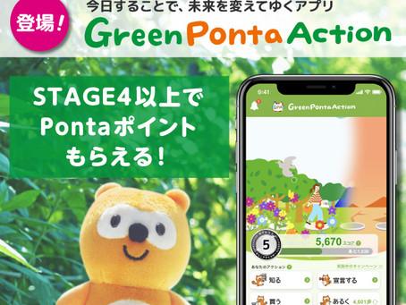 【Green Ponta Actionで草ストローが紹介されました】