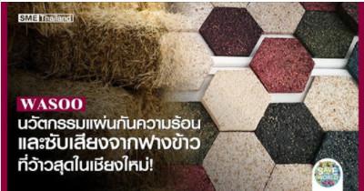Wasoo in SME Thailand online