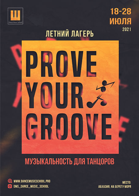 proove your groove A3 POSTER.jpg