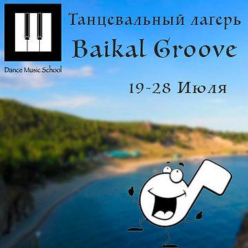 летний танцевальный лагерь DMS - Dance Music School на о.Байкал.