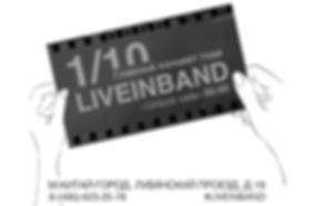 Liveinband степан юрлов