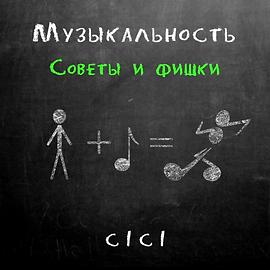 DMS Музыкальность .PNG