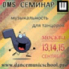 DMS Seminar.jpg