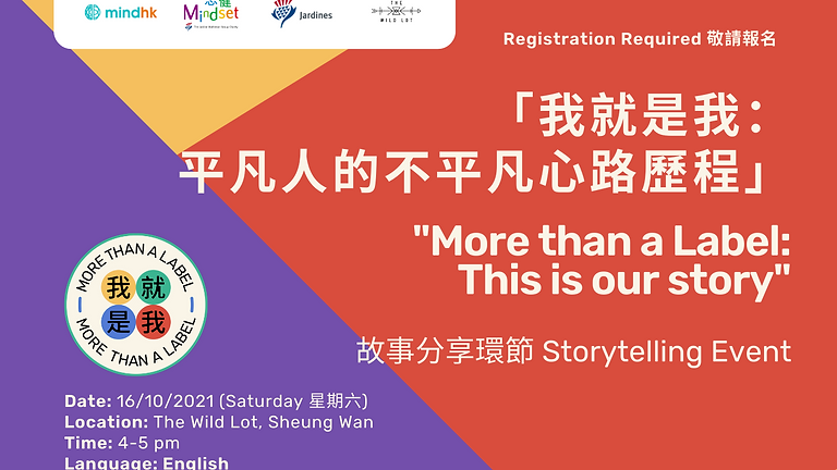 More Than a Label: Storytelling Event (English)