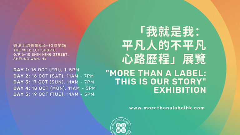 """""""More Than A Label: This is Our Story"""" Exhibition"""