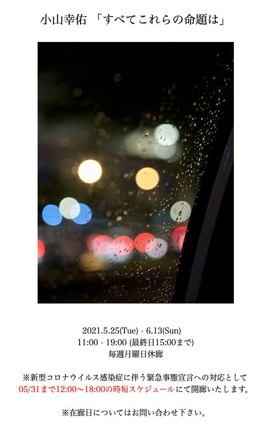スクリーンショット 2021-05-23 0.45.33.png